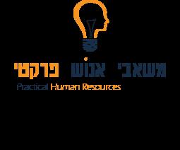 לוגו משאבי אנוש פרקטי