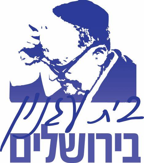 בית עגנון ירושלים