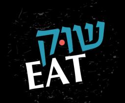 שוק-EAT